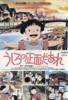 Nhật Ký Của Kayoko (1991)