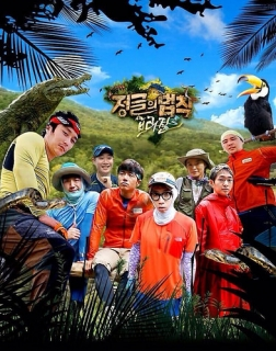 Law Of the Jungle (Luật Rừng) (2018)