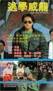 Trường Học Uy Long 1 (1991)