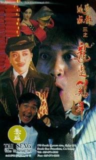 Trường Học uy Long 3 (1993)