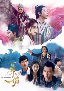 Nhiếp Tiểu Thiện (2018)