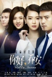 Xin Chào Kiều An (2018)