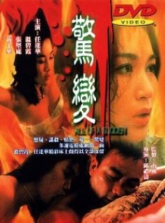 Biển Động Kinh Hồn (1996)