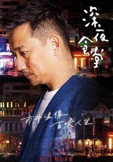 Quán Ăn Đêm (Bản Trung) (2018)