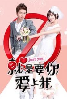 Chỉ Muốn Anh Yêu Em (2013)