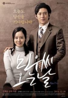 Ngày Min Woo Đến (2014)