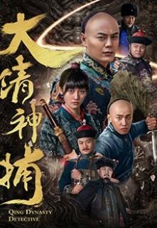 Đại Thanh Thần Bộ (2018)