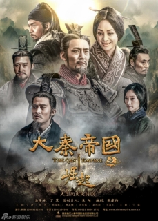Đại Tần Đế Quốc: Quật Khởi (2018)