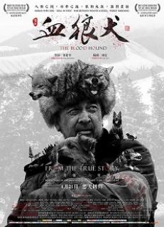 Chú Chó Anh Dũng (2016)