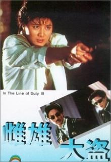 Hoàng Gia Chiến Sĩ 3 (1988)