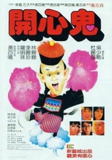 Ma Vui Vẻ (1984)