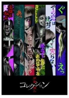 Ito Junji: Collection (2018)