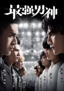 Nam Thần Mạnh Nhất (2018)