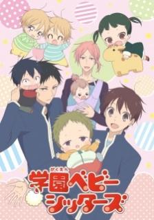 Gakuen Babysitters (2018)
