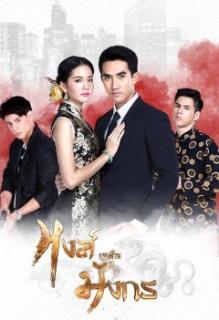 Thiên Nga Cốt Rồng (2018)