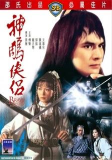 Thần Điêu Hiệp Lữ (1982)