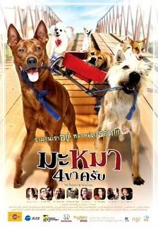 Những Chú Chó Bất Hạnh (2007)