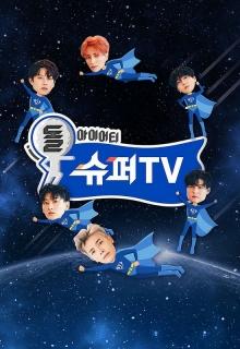 Super TV (2018)
