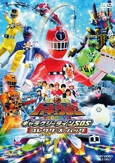 Ressha Sentai ToQger: The Movie - Galaxy Line SOS (2014)