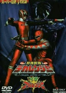 Tokusou sentai Dekarenjâ vs Abaranger (2005)