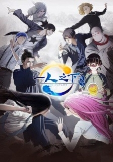 Hitori no Shita: The Outcast 2 (2018)