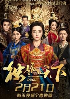 Độc Cô Thiên Hạ (2018)