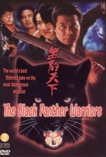Hắc Báo Thiên Hạ (1993)
