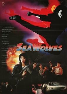 Hải Lang (1991)