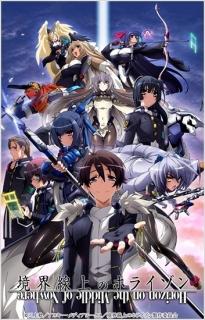 Kyoukaisenjou no Horizon 1 (2011)