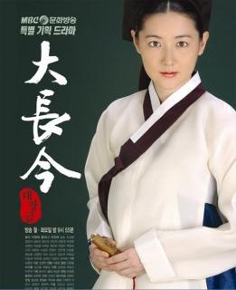 Nàng Đê Chang Kưm (2003)