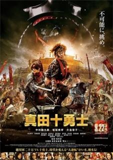 Thập Dũng Sĩ Sanada (2016)