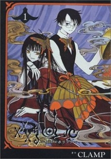 xxxHOLiC 1 (2006)