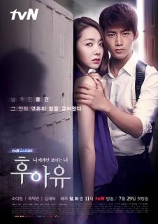 Em Là Ai (2013)