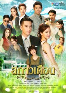 Ánh Trăng Lung Linh (2018)