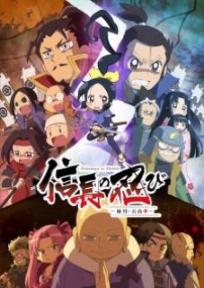 Nobunaga no Shinobi: Anegawa Ishiyama-hen (2018)