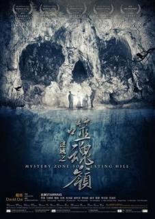 Hẻm Núi Ma (2018)