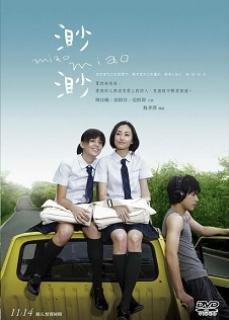 Mối Tình Trung Học (2008)
