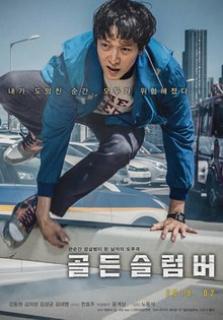 Giấc Ngủ Hoàng Kim (2018)