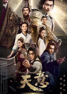 Thiên Ý (2018)