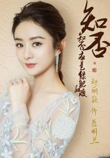Minh Lan Truyện (2018)