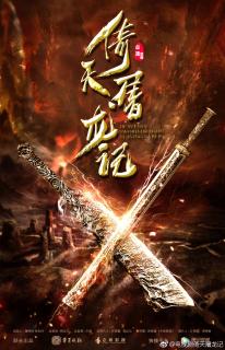 Tân Ỷ Thiên Đồ Long Ký (2018)