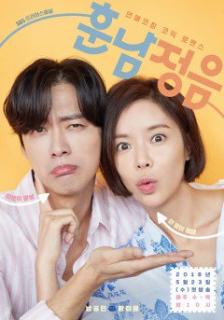 Jung Eum Và Chàng Đẹp Trai (2018)