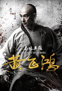 Hoàng Phi Hồng: Nam Bắc Anh Hùng (2018)