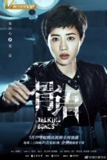 Cốt Ngữ (2018)