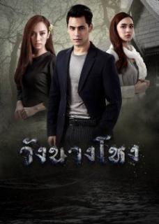 Hồn Ma Nàng Vũ Ưu (2018)