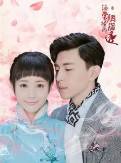Hải Đường Kinh Vũ Yên Chi Thấu (2018)