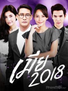 Kiêu Hãnh Và Định Kiến (2018)