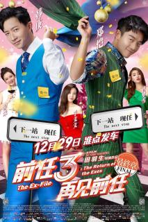 Tình Vương Vấn (2017)