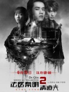 Pháp Y Tần Minh 2 (2018)