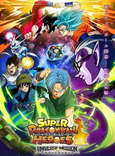 Dragon Ball Heroes (2018)